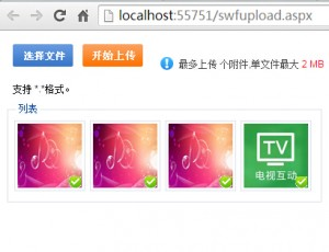 asp.net(c#)+flash(swfupload) 多图片批量上传